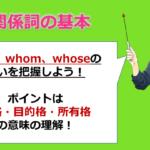 """関係代名詞""""whom""""と""""whose""""の意味の違い、見分け方とは?"""