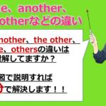 【図解】one/another/the other/some/othersの違いと使い方を徹底分析!