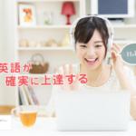 学研英会話KiminiBBの人気講師をブログにまとめてみた!!
