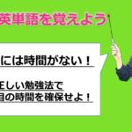 【受験生必見!】英単語ノートのまとめ方に意味はない!英単語の最強の覚え方とは?
