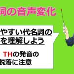 【必読!】「you / your / he / his / him / her / them」の発音が特殊!使い分けに注意しよう!